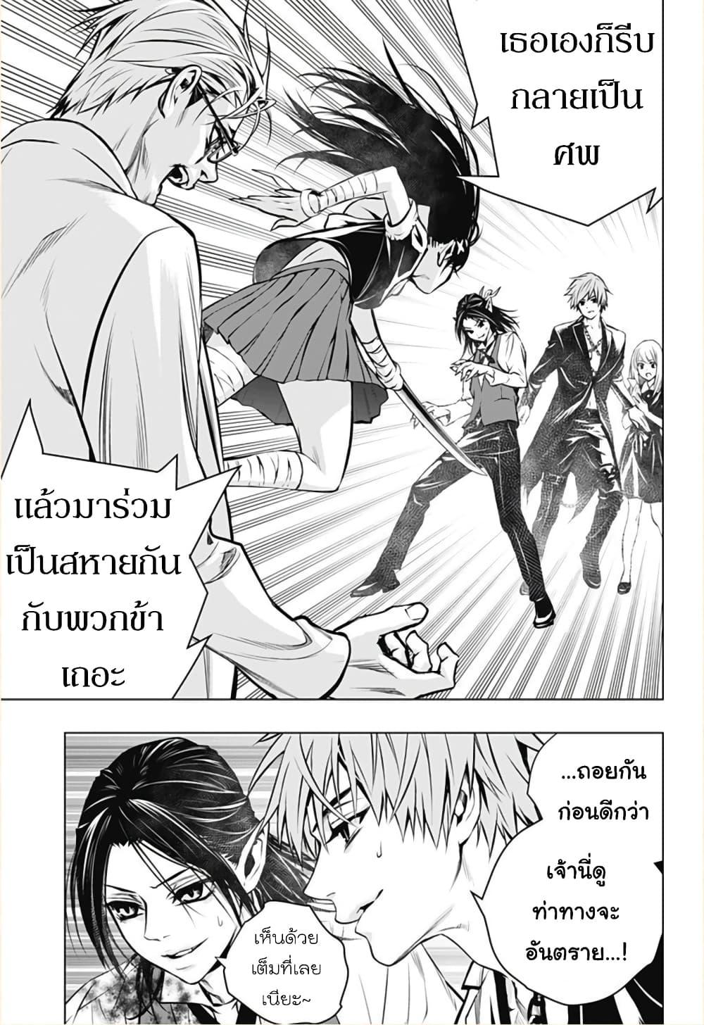 อ่านการ์ตูน Ghost Girl ตอนที่ 8 หน้าที่ 15