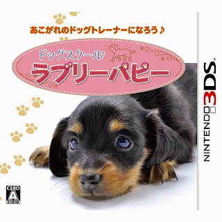 [3DS][ドッグスクール ラブリーパピー] (JPN) 3DS Download