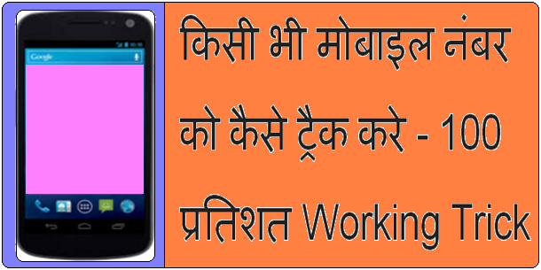 Mobile Track Kaise Kare -100% Working Trick