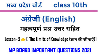 mp board 11th class general english most important question Lesson 2 -The Limits of Knowledge (ज्ञान की सीमाएँ)