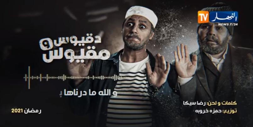 دقيوس ومقيوس الجزء الثالث+حلقات+الجزء الثاني+الحلقة 1+الحلقة 2+جميع الحلقات+توقيت عرض دقيوس و مقيوس؟+يوتيوب+تحميل+فيسبوك+da9yos ma9yos+HD+رمضان 1442+رمضان 2021+Ramadan+Da9yous w ma9yous+#النهار #رمضان #دقيوس #مقيوس #حلقات