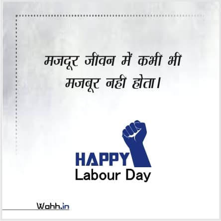 Quotes On Labour Day Hindi
