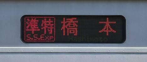 京王電鉄 準特急 橋本行き7 10-300形380F代走(2020.5)