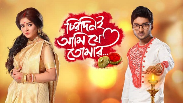 Colors Bangla Tv Serial 01 August 2019 Full Episodes Videos