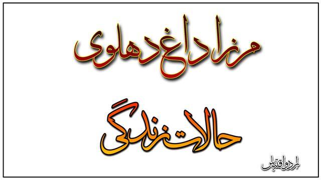 نواب مرزا داغ دہلوی
