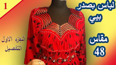 خياطة وتفصيل لباس بصدر بيي مقاس 48