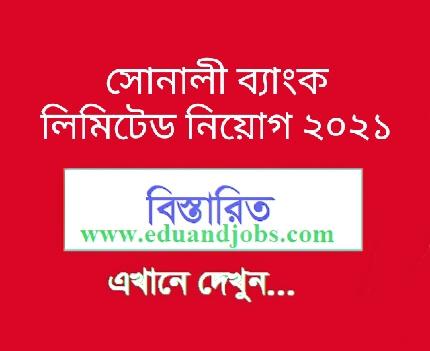সোনালী ব্যাংক লিমিটেড নিয়োগ বিজ্ঞপ্তি [sonali bank ltd job circular 2021]