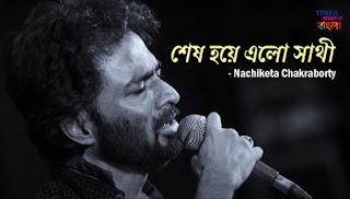 Sesh Hoye Elo Sathi Lyrics by Nachiketa Chakraborty