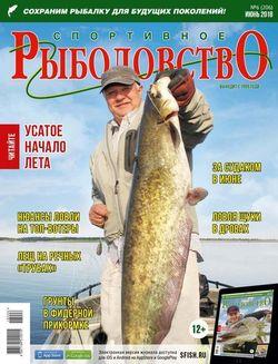 Читать онлайн журнал Спортивное рыболовство (№6 июнь 2018) или скачать журнал бесплатно