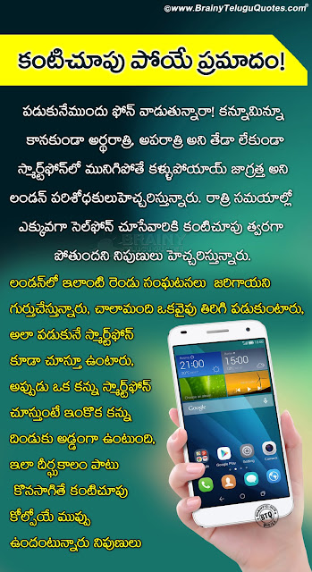 telugu best eye sight information, don't use cellphones at night, caring of your eye sight information in telugu