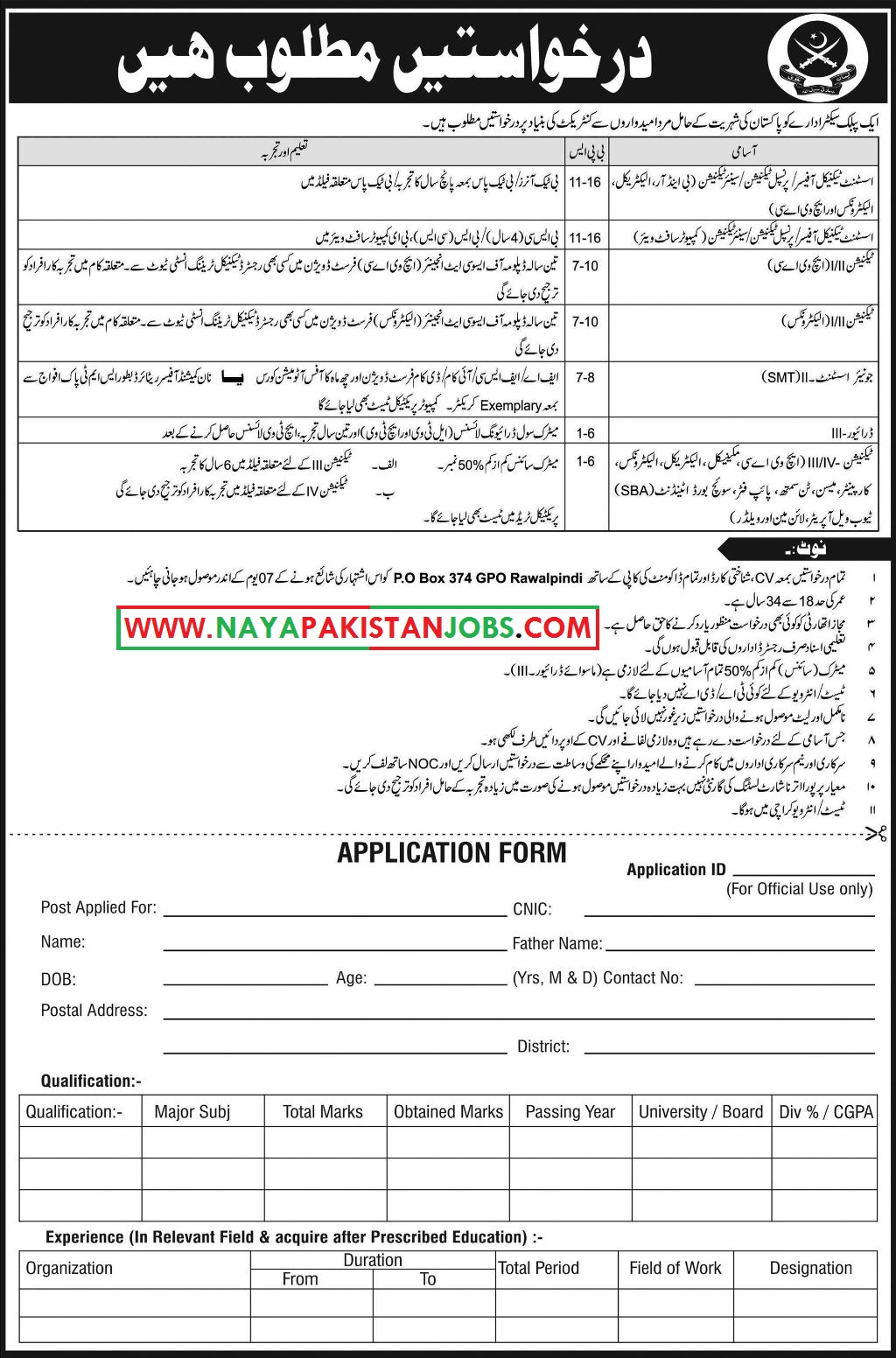 pak army jobs rawalpindi, Pakistan Army Jobs 2019 Feb | PO Box 347 GPO Rawalpindi
