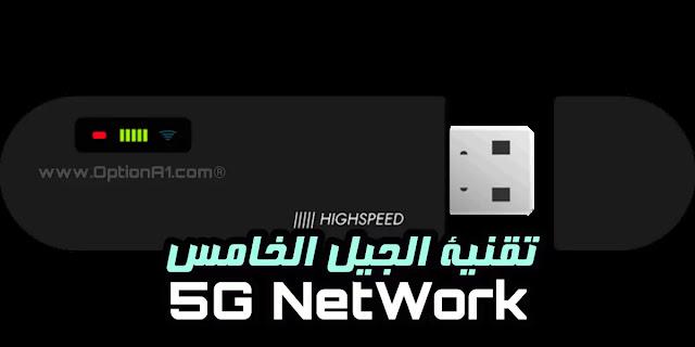 تقنية شبكة للجيل الخامس 5G ومزايا وتطورات فائقة