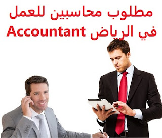 Accountants are required to work in Riyadh  To work in Riyadh  Type of shift: full time  Education: Bachelor degree in Accounting  Experience: At least two years of work in the field Have experience working on SMAC Fluent in English writing and speaking The preference is for the applicant to be a Saudi national  Salary: to be determined after the interview