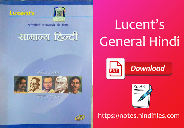 Lucent General Hindi Book Pdf