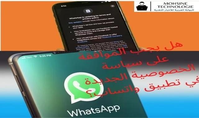 هل يجب الموافقة على سياسة الخصوصية الجديدة في تطبيق واتساب؟
