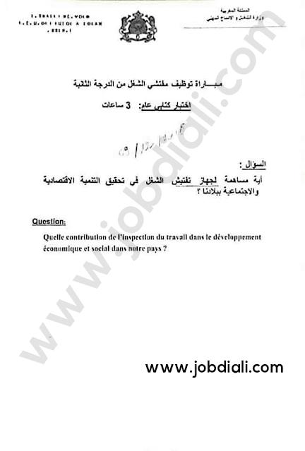 Exemple Concours de Recrutement des Inspecteurs du Travail 2ème grade - Ministère du Travail et de l'Insertion Professionnelle