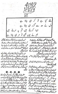 Tum Jo Aye By Umm E Zoya Urdu Novel Free Download Pdf