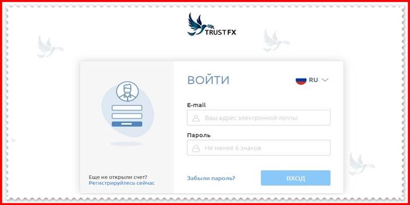 [Мошеннический сайт] trustfx.cc – Отзывы, развод? Компания Trustfx мошенники!