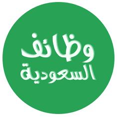 وظائف السعودية  اليوم الاحد 29 سبتمبر 2019 جميع التخصصات شاهد التفاصيل الان