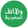 وظائف نسائية 1440 - 1441 وظائف شاغرة بالسعودية رابط التسجيل الان