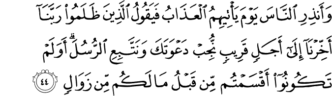 Surat Ibrahim Ayat 44