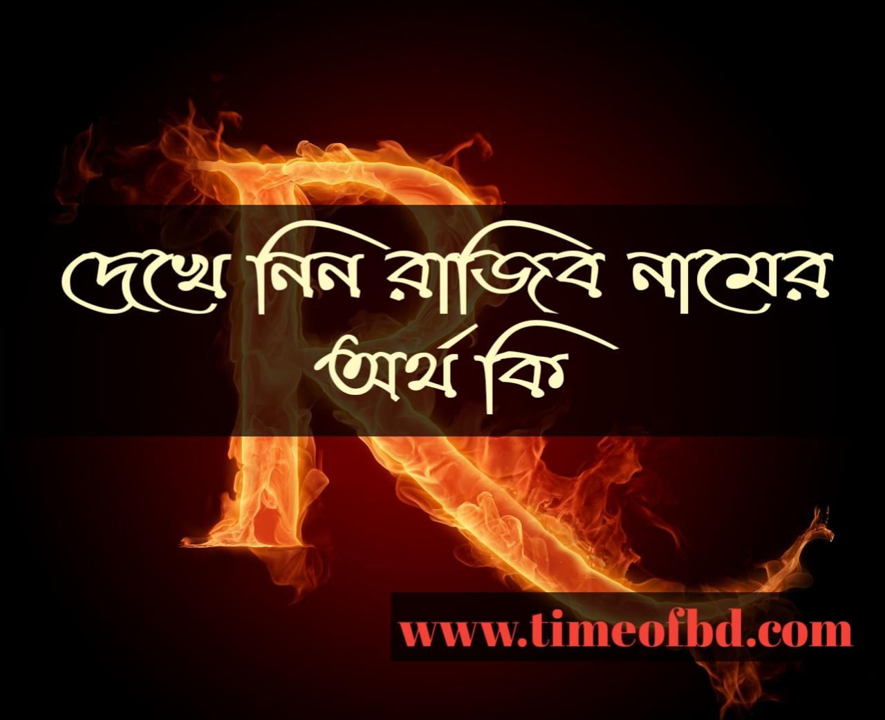 Rajib name meaning in Bengali, রাজিব নামের অর্থ কি, রাজিব নামের বাংলা অর্থ কি, রাজিব নামের ইসলামিক অর্থ কি,
