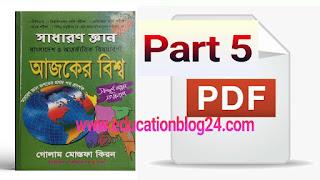 আজকের বিশ্ব Pdf -গোলাম মোস্তফা কিরন ( Part 5) | আজকের বিশ্ব pdf |সাধারণ জ্ঞান বাংলাদেশ ও আন্তর্জাতিক বিষয়াবলী