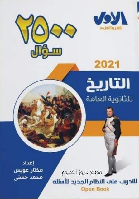 تحميل كتاب الاول 2500 سؤال في التاريخ للصف الثالث الثانوي 2021