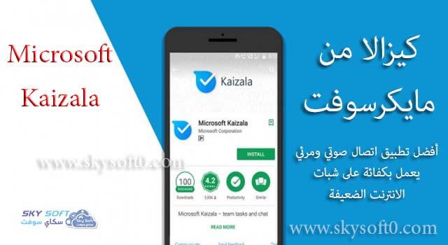 تحميل Kaizala أفضل تطبيق اتصال فيديو وتراسل امن للاندرويد من Microsoft