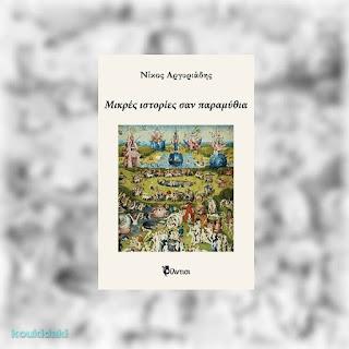 Μικρές ιστορίες σαν παραμύθια, Νίκος Αργυριάδης