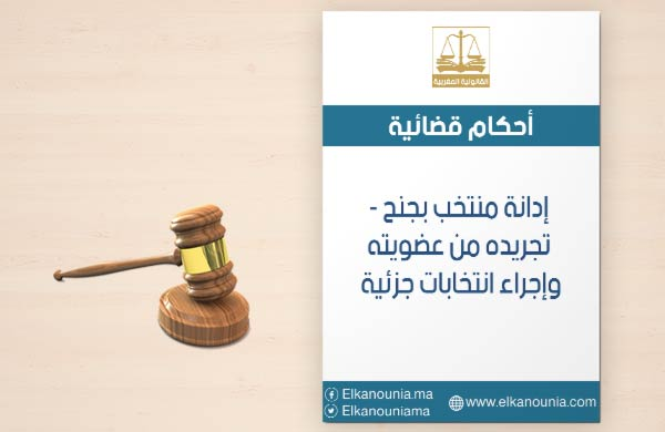 إدانة منتخب بجنح - تجريده من عضويته وإجراء انتخابات جزئية- نعم