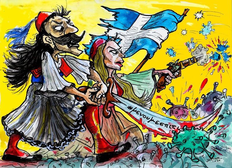 25η Μαρτίου 2020 - Η μάχη του Κορονοϊού
