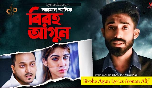 Biroho Agun Lyrics by Arman Alif (বিরহ আগুন লিরিক্স)