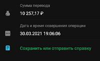 скрин банка МММ 2021 10000