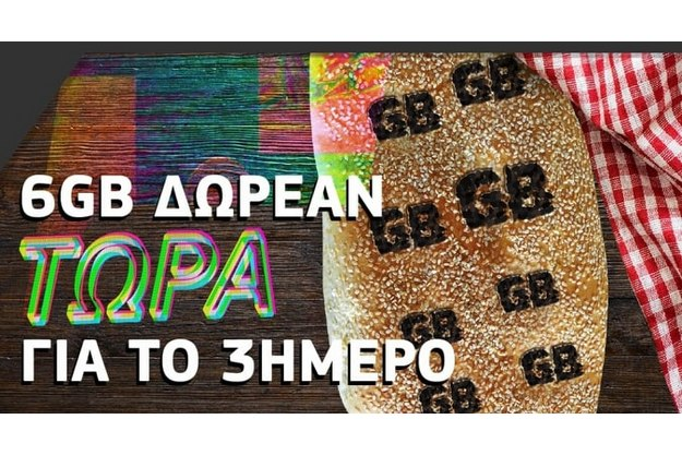6 GB δωρεάν δεδομένα από το What's Up της Cosmote