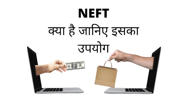 NEFT क्या है जानिए इसका उपयोग