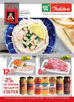 http://www.proomo.info/2016/10/pikadili-broshura-katalog-6.html#more