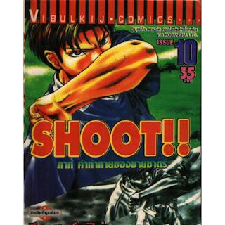 Shoot PDF