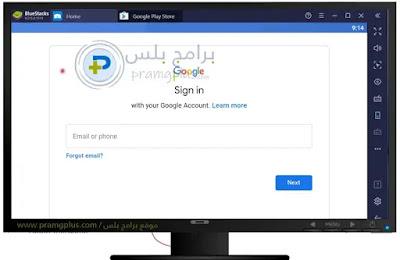 تسجل الدخول متجر جوجل بلاي علي المحاكي