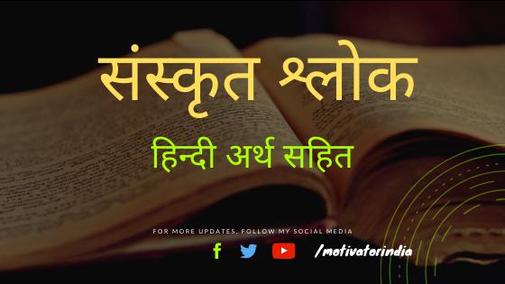 संस्कृत श्लोक जो जीवन में नया प्रकाश कर दे (हिंदी अर्थ सहित)