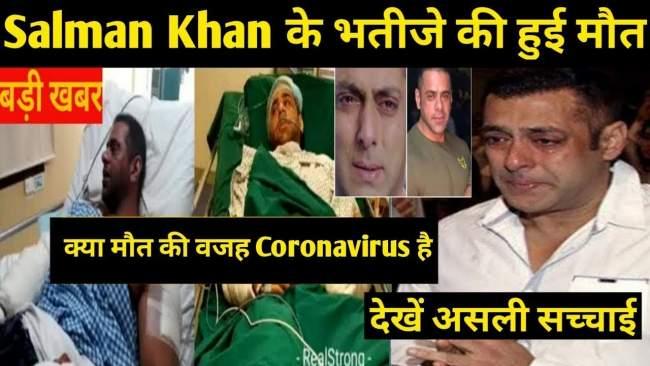 salman-khan-nephew-abdullah-khan-passes-away-during-coronavirus-lockdown