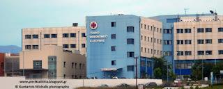 Η απάντηση της διοίκησης του Νοσοκομείου Κατερίνης στα δημοσιεύματα «περί υπολειτουργίας»