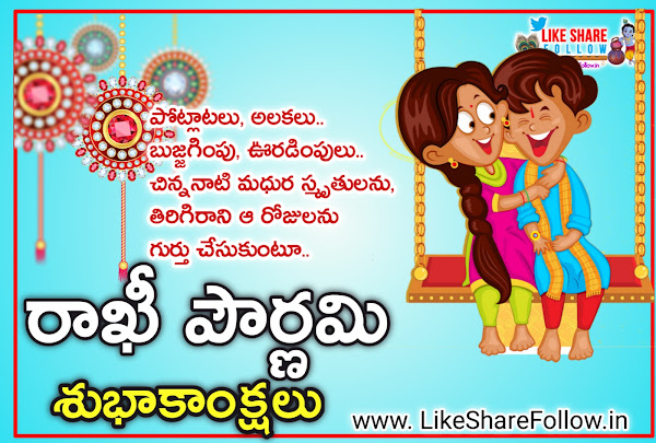 Famous Rakshabandhan Festival Greetings For Sister In Telugu best Rakshabandhan messages
