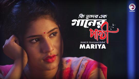 Ki Sundor Ek Ganer Pakhi by Mariya