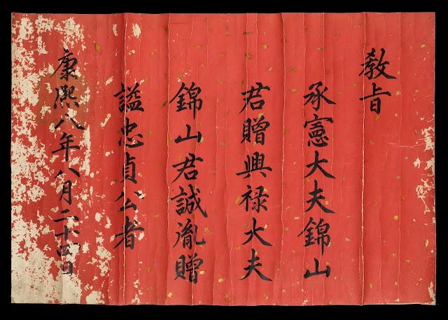 이성윤 위성공신 교서와 교지(李誠胤 衛聖功臣 敎書, 敎旨), 보물 제1508호