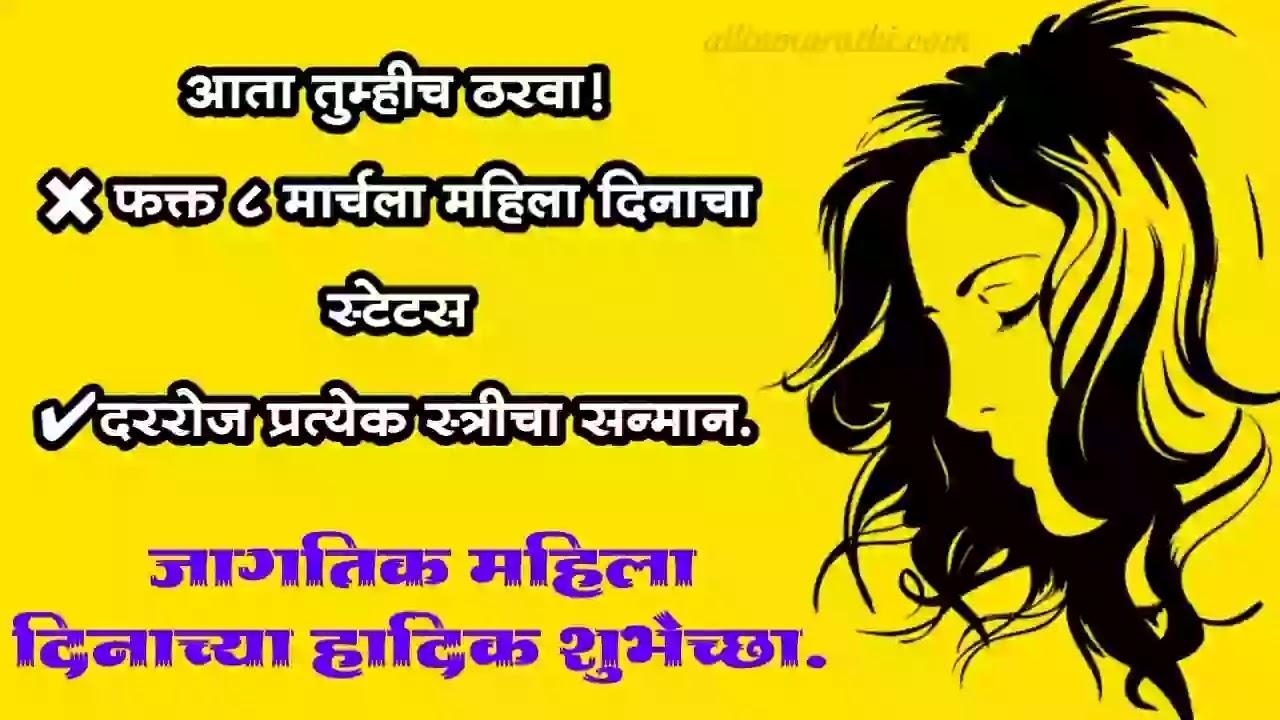 Womens-day-status-marathi