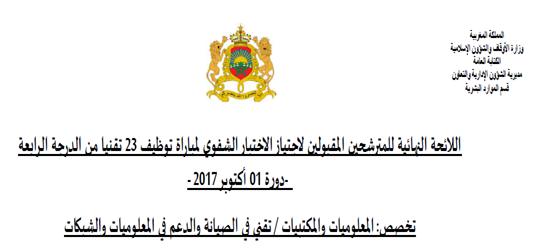 وزارة الأوقاف والشؤون الإسلامية لائحة المدعوين لإجراء الاختبار الشفوي لمباراة توظيف 23 تقني من الدرجة الرابعة