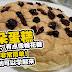 简易做云朵蛋糕,软软绵绵,有点像棉花糖,喜欢的可以试一下!