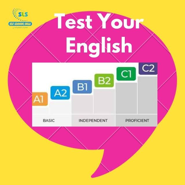 كيف تحدد  مستواك في اللغة الانجليزية  Test Your English