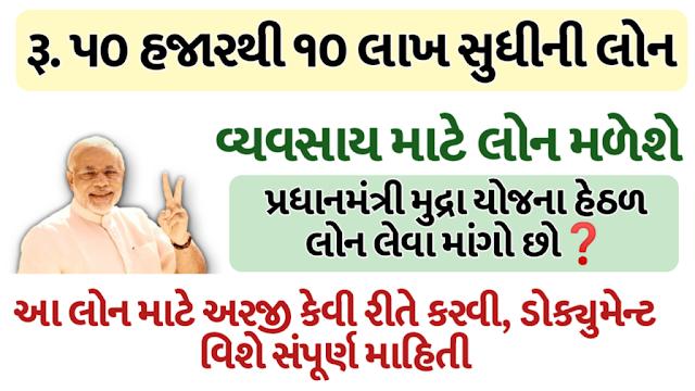 Pradhan-Mantri-Mudra-Yojana-Eligibility-Criteria-And-Other-Full-Information-1024x576
